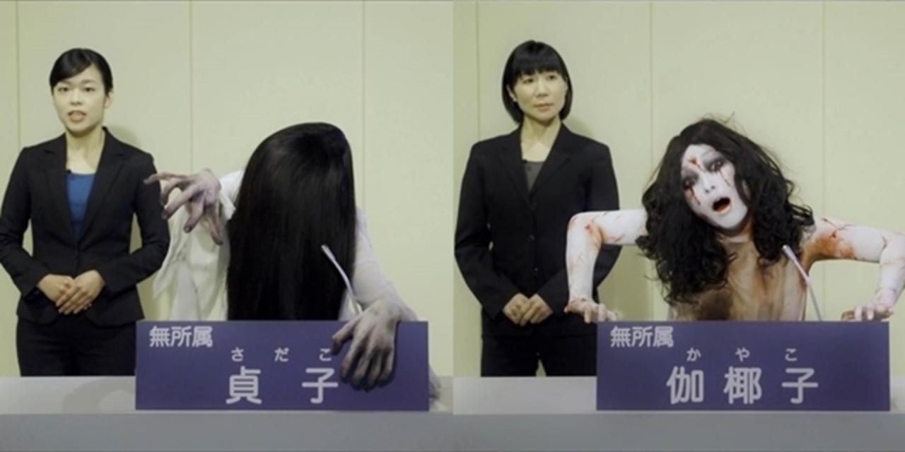 貞子と伽倻子の総選恐が開死 総選挙の近い国民的アイドルは戦々恐々