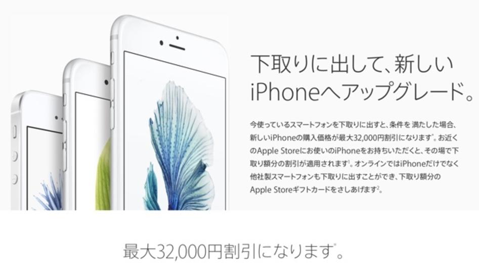 iPhone送るだけで金券化。Appleの下取りサービスを試してみた