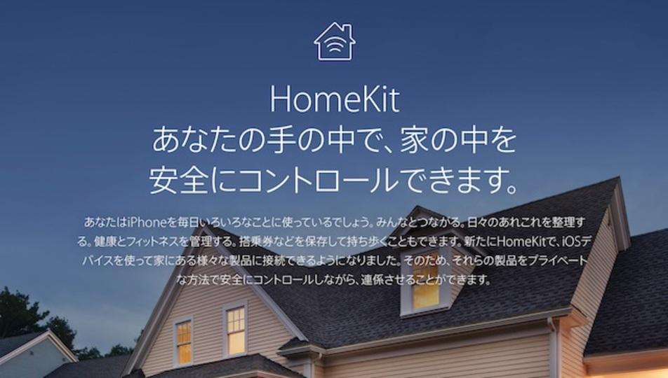 iOS 10ではHomeKitの独立アプリがやってくる?