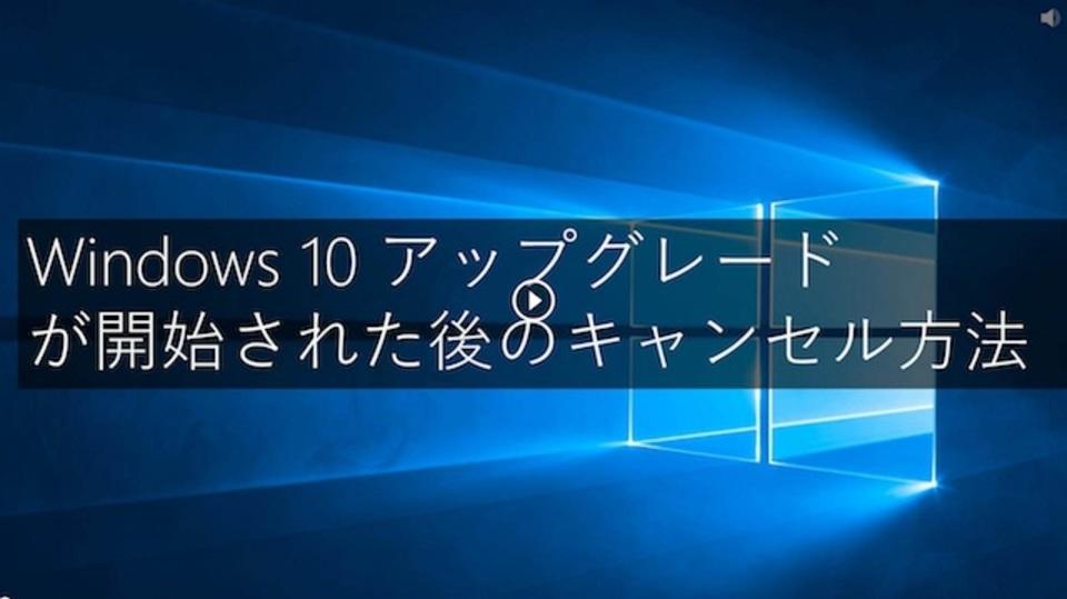 これでひと安心。「Windows 10」アップグレードのキャンセル方法をMicrosoftが公開