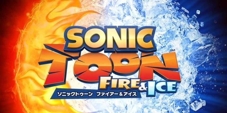 ソニックの最新作「ソニックトゥーン ファイアー&アイス」のE3トレーラーが公開