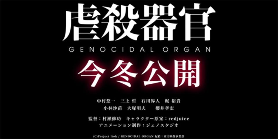 待望の劇場版アニメ「虐殺器官」、今冬公開!