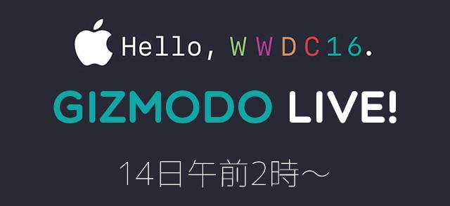 【WWDCまとめ完全版】Appleリアルタイム速報。4つのプラットフォームが進化。Siri、Map、Messageなど開発者に解放へ