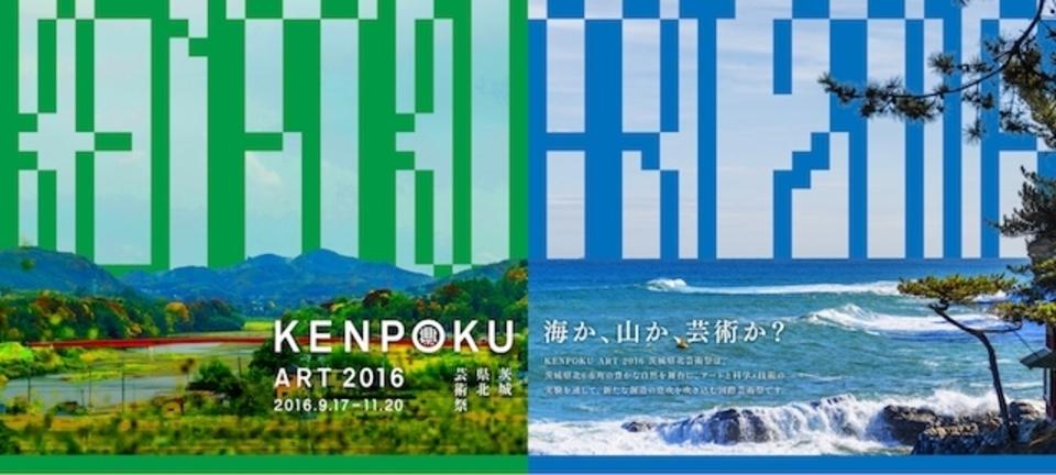 今日から。茨城県が壮大なアートの実験場になる65日間!「KENPOKU ART 2016」