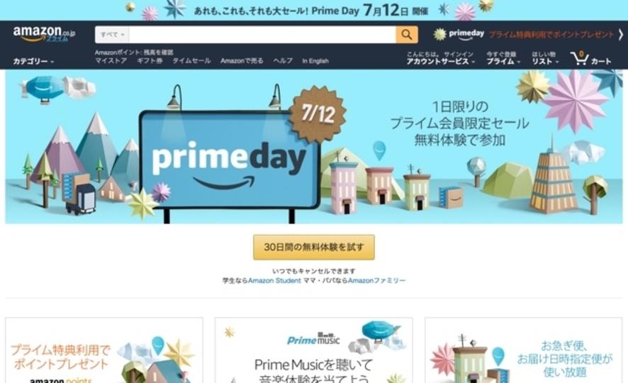 皆さんプライムですか?Amazonのプライム限定セール「プライムデー 2016」は7月12日ですよ