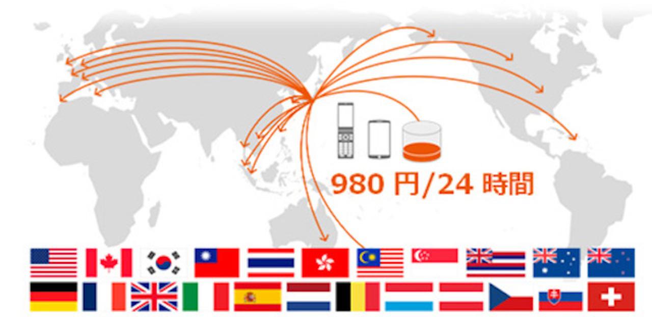 1日980円で海外データ通信を。KDDIが「世界データ定額」発表