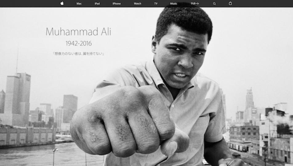 「想像力のない者は、翼を持てない」。Apple、故モハメド・アリ氏を偲びトップページ変更