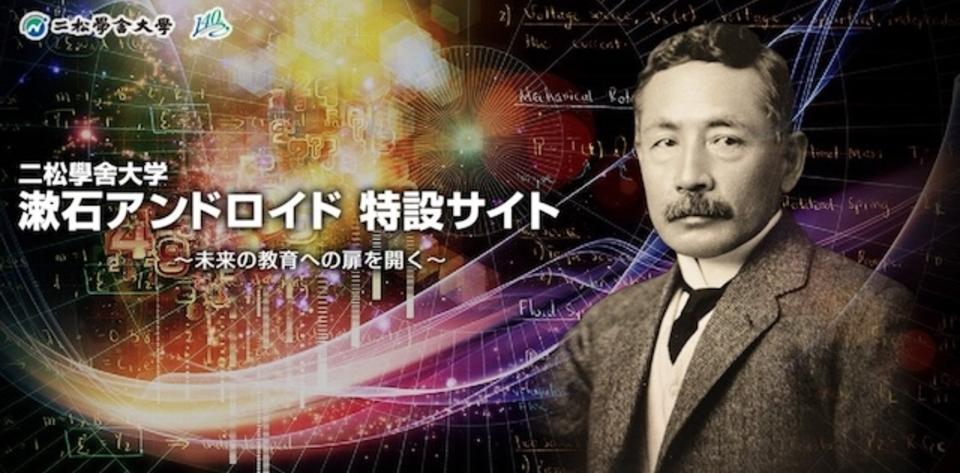 没後100年経って、夏目漱石がロボに!? 「漱石アンドロイド」開発プロジェクトがスタート