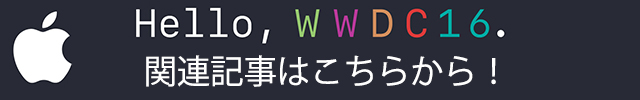 20160614gizmodo_wwdc_long_end.jpg