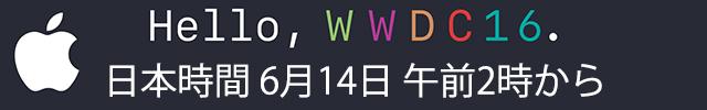 wwdc_16_long_new.jpg