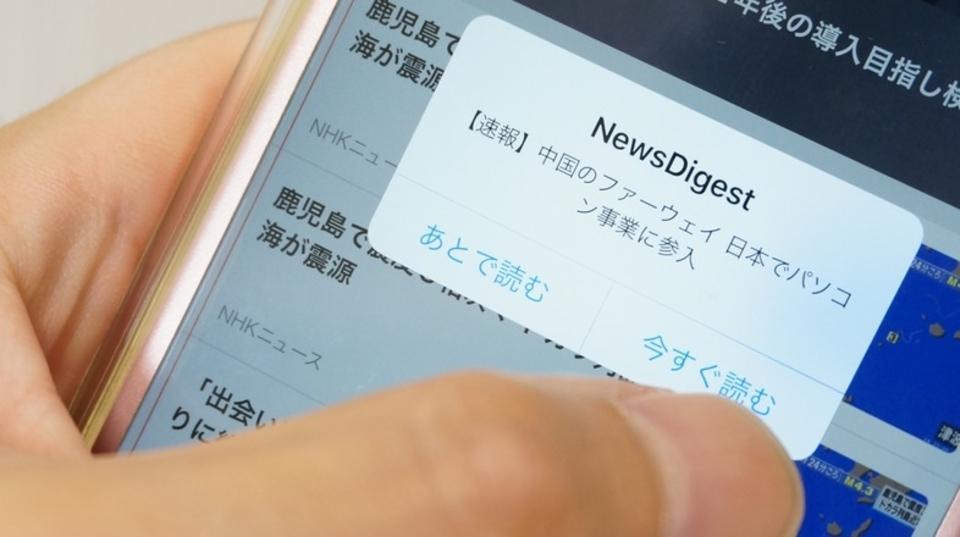 爆速ニュースアプリ「NewsDigest」は、なぜこんなにも早く速報を出せるのか?