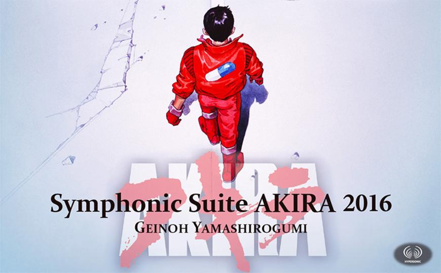 東京五輪開催を前に甦る! 映画「AKIRA」のサントラがハイパーハイレゾ化