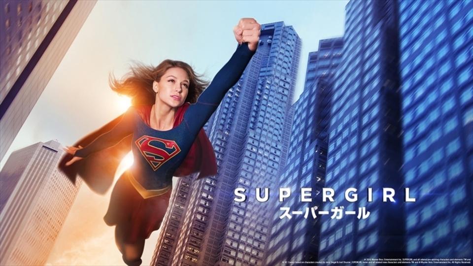 最強美女ヒーローを支える強い声帯。ドラマ「スーパーガール」は吹き替えにも注目です