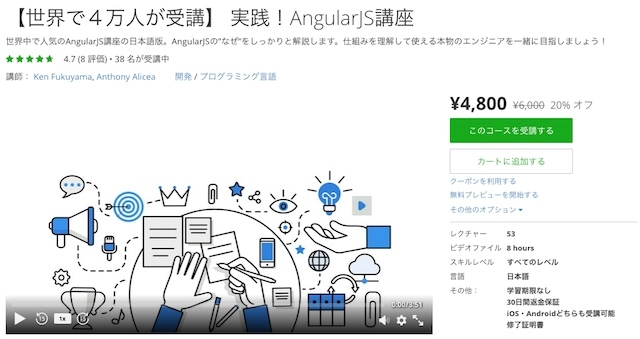160713Udemy_AngularJS.jpg