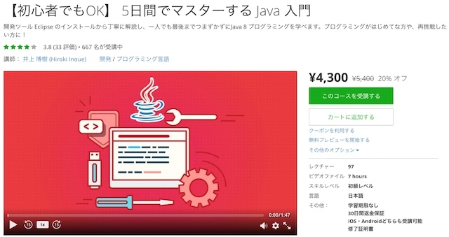 160713Udemy_JAVA.jpg