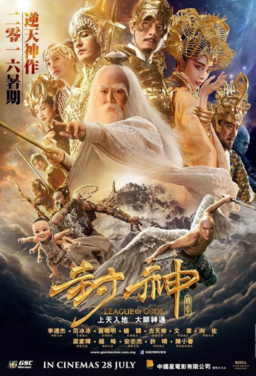 X-MEN×中国4,000年の歴史? 超豪勢なファンタジー映画「封神伝奇」の予告編