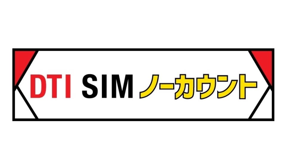 国内でも「Pokemon GO」の通信し放題格安SIMが登場