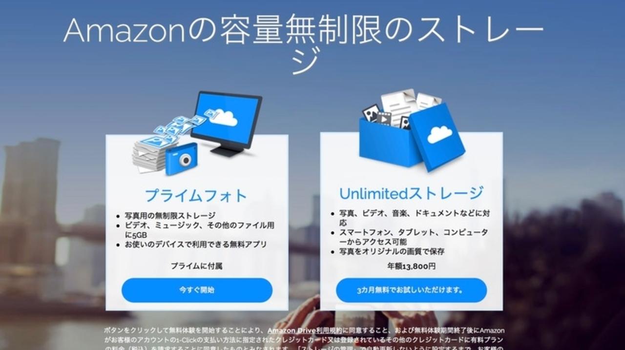 Amazonの「容量無制限」オンラインストレージ。年額1万3800円ですってよ