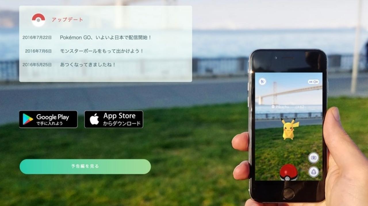 ポケモンGO、日本でもローンチしました! ゲットだぜ!