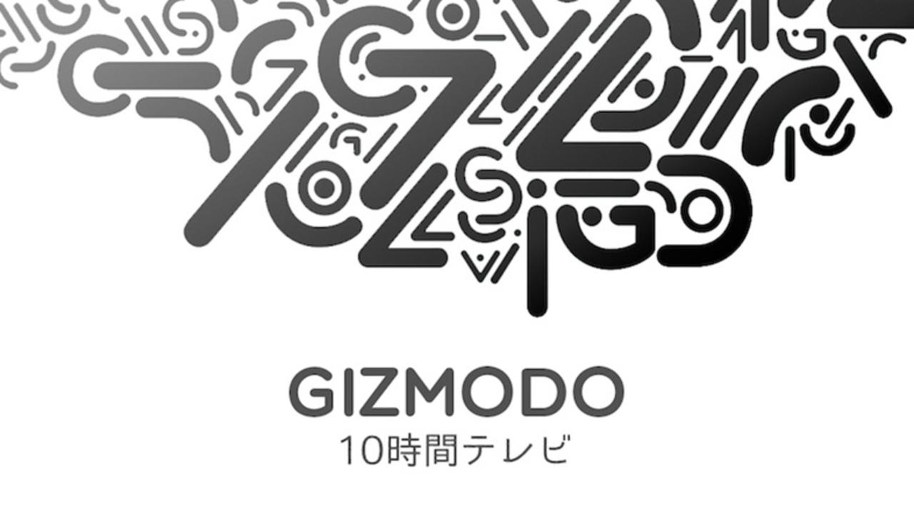 祭りだ! ギズモード・ジャパン10周年、特別番組「10時間テレビ」やります【7月31日(日)11〜21時】 #ギズ10周年