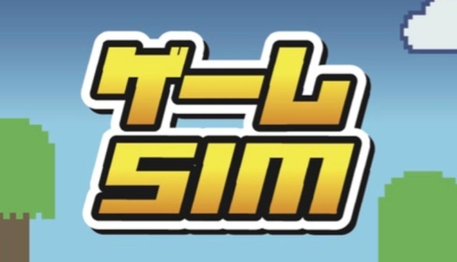 お小遣いでもいける。子どものためのポケモンGO専用SIM「ゲームSIM」登場