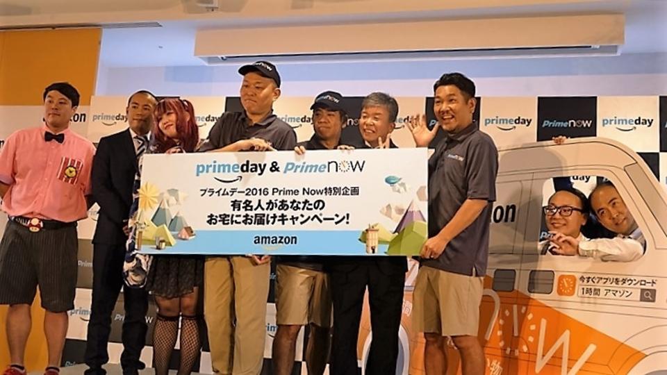 Amazonプライムデー、吉本芸人が最大2時間でマジでお届けしてくれるキャンペーン実施を発表