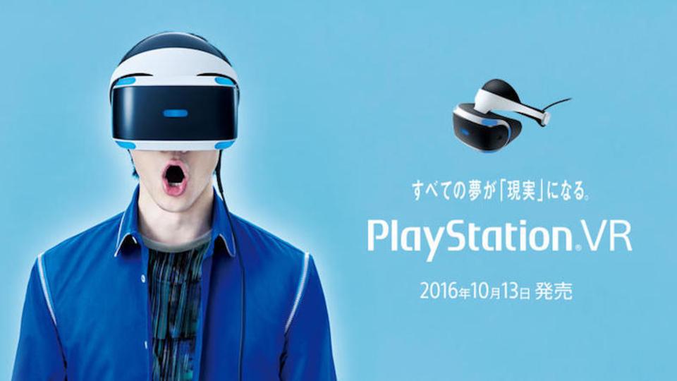 PlayStation VRが7月23日に予約再開! メルマガ登録で抽選購入も可能