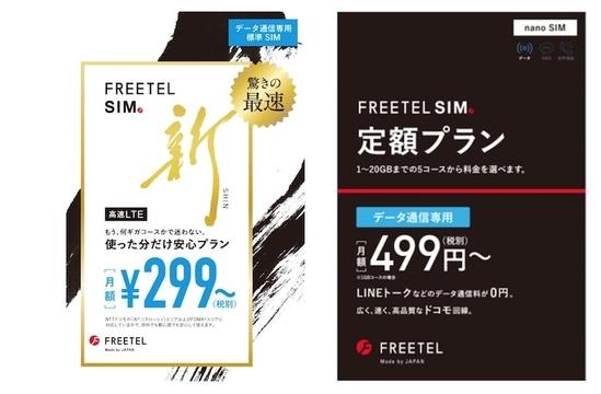「ポケモンGO」でのデータ通信が無料になる格安SIM、国内2社目はFREETEL