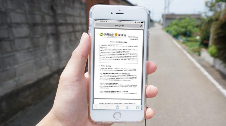 スマホでも読めるので一読を。消費者庁もポケモンGOに関する注意喚起を公開