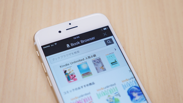 Kindle本読み放題の「Kindle Unlimited」、人気作品が消える…