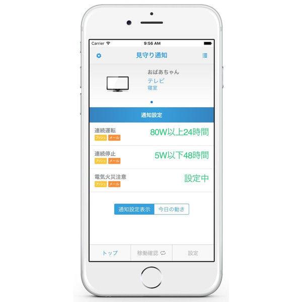 「見守りコンセントWiFi-Plug」のスマホアプリ画面