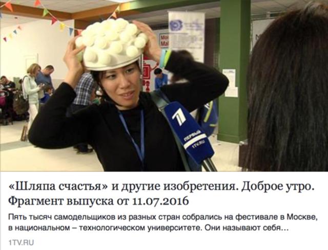 ロシア第1チャンネル画面キャプチャ