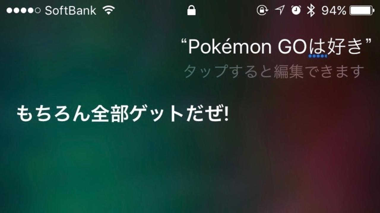 ポケモンGO、Siriさんもハマっているようです