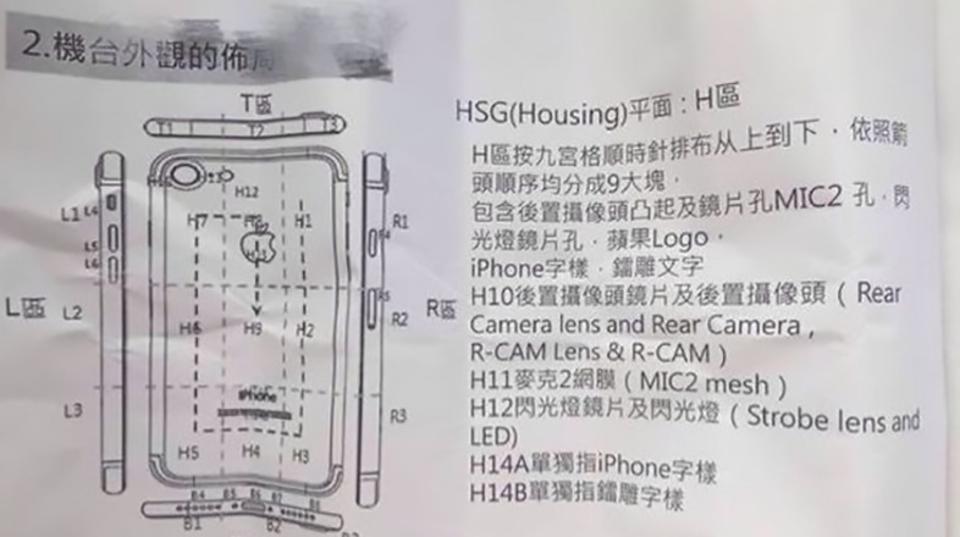 どう見ても社外秘。iPhone 7らしき外観・製造仕様書がリーク