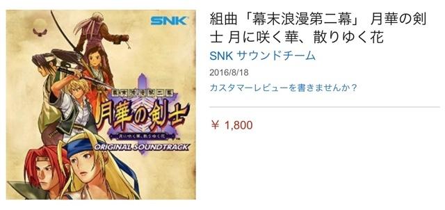 SNKゲームサントラが独占先行配信中「月華の剣士2」