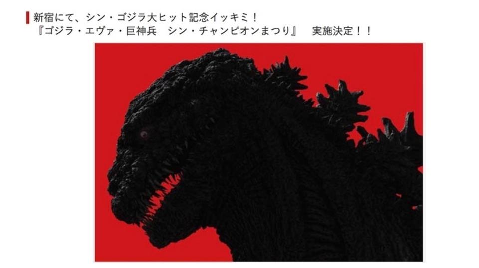 一晩まるごと庵野。TOHOシネマズ新宿で「シン・ゴジラ」「エヴァ」「巨神兵」を一挙上映