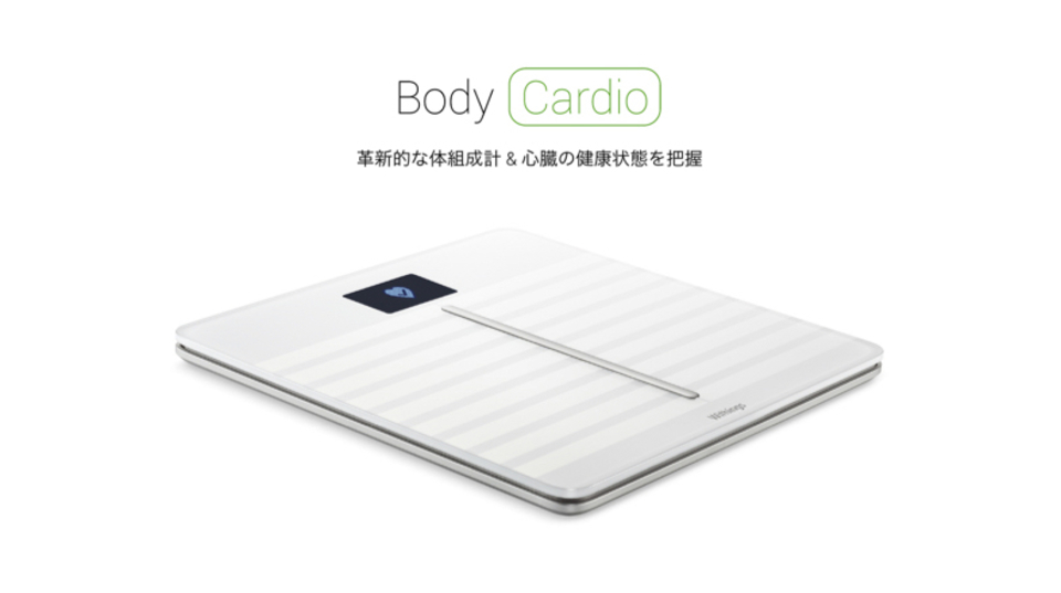 ギズモード限定で10%OFF! 心臓の健康状態もログってくれる体組成計「Body Cardio」は、薄さわずか18mm!