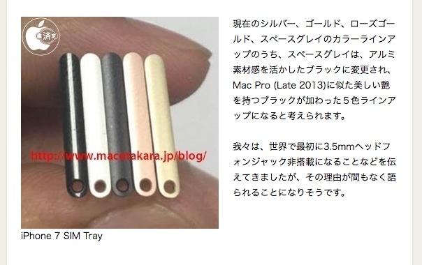 iPhone 7は2種類のブラックを含む5色ラインナップ?のスクリーンショット