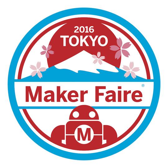 大人もハマルよ! 「Maker Faire Tokyo 2016」6日に開幕。東京の夏を熱くするモノづくり祭り