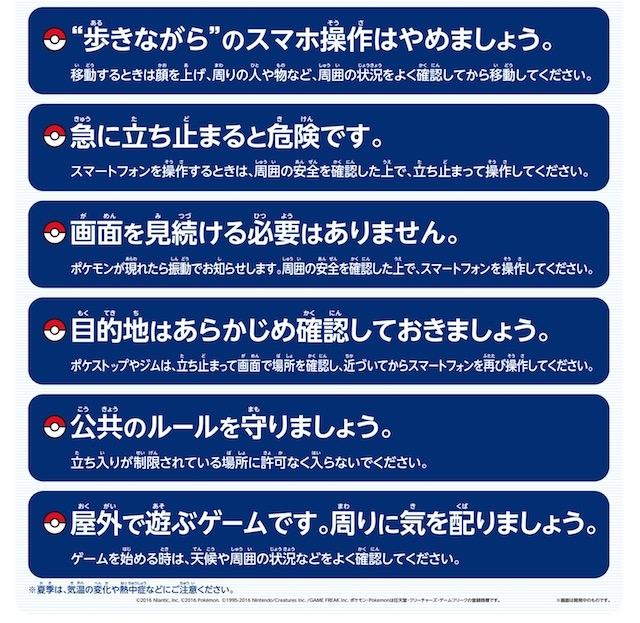 ポケモンGOを安全に楽しむための注意書き