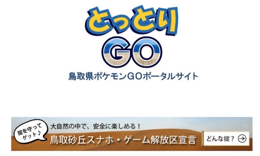 俺たちの鳥取! 県がポケモンGOを遊びつくすサイト「とっとりGO」をオープン