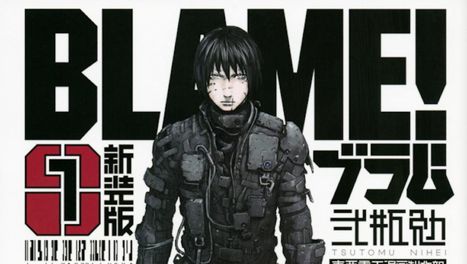 SF漫画「BLAME!」にハマる可能性を秘めた人10タイプ