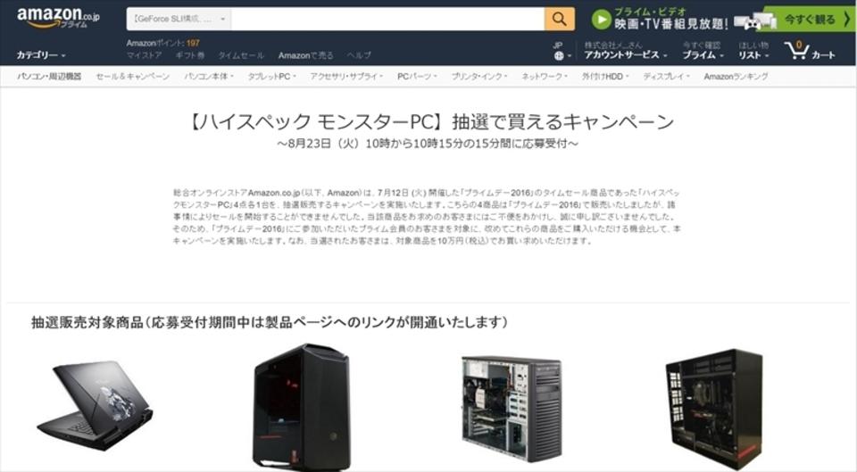 いやいや安すぎるでしょ…。AmazonがハイスペックモンスターPCを抽選で買えるキャンペーン実施を予告