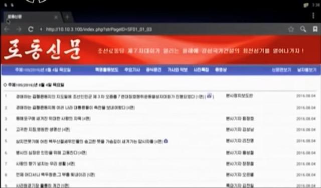 北朝鮮が独自のビデオストリーミングサービスを開始、インターフェイス