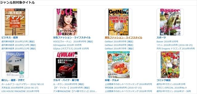 Kindle雑誌99円均一セールラインナップ