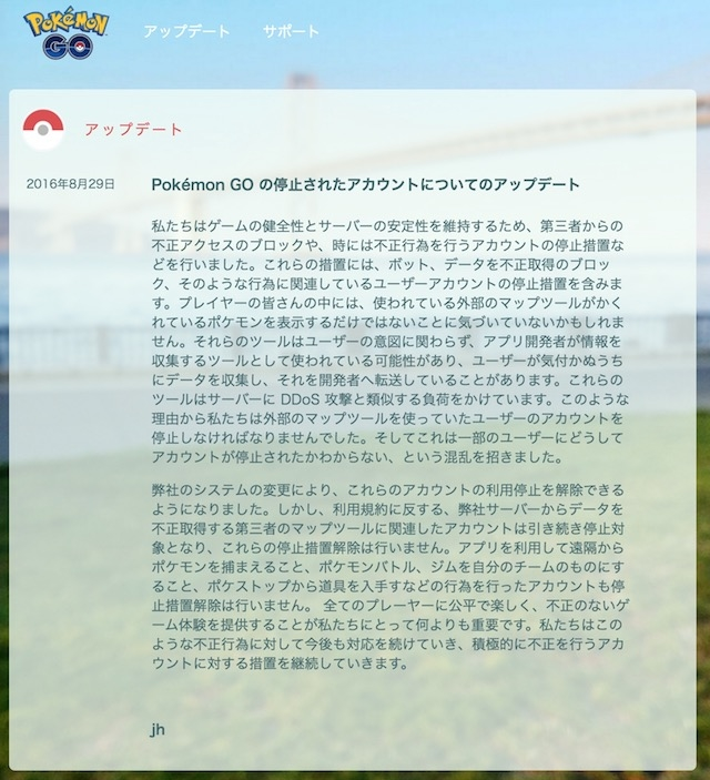 ポケモンGOのアカウント停止措置についての公式見解