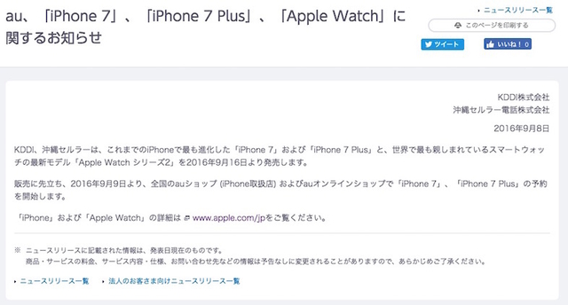 au、iPhone 7/7 Plus、Apple Watch Series 2の予約を9月9日より開始すると発表