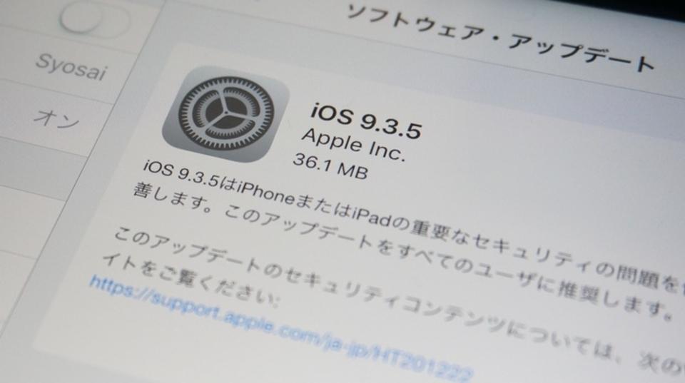 アップデートしてあり…ますよね?「iOSの深刻な脆弱性」についてIPAも注意喚起