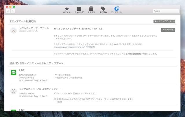 深刻な脆弱性、乗っ取りの危険はMac OS Xにも。早期アップデートを2