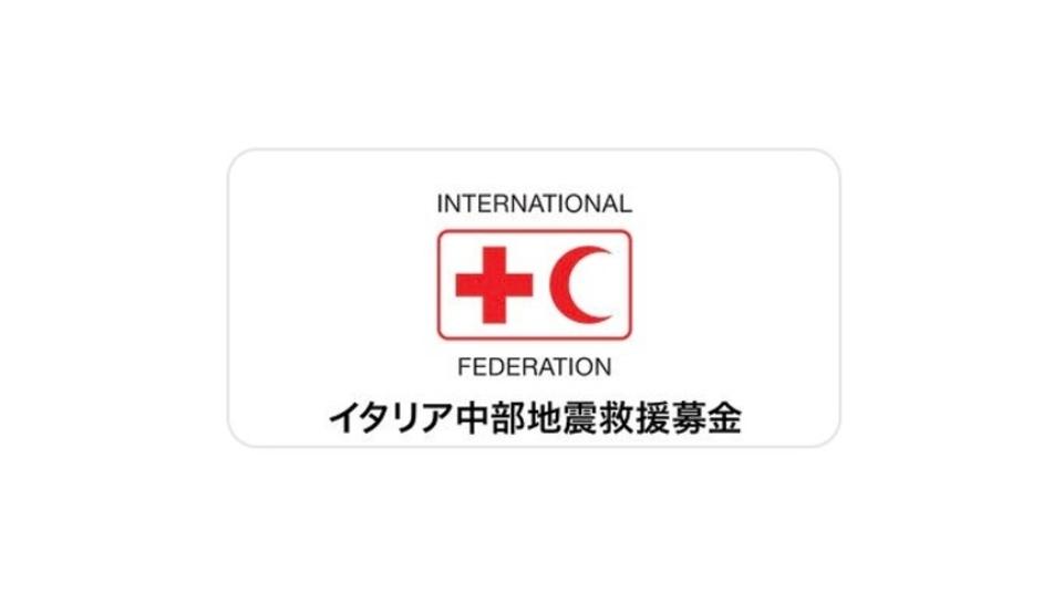 500円から寄付できます。Appleがイタリア中部地震への支援を募る